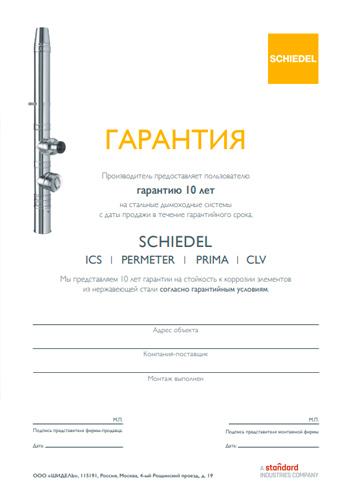 Гарантия на Schiedel Permeter