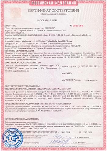 Сертификат на Schiedel Permeter и ICS