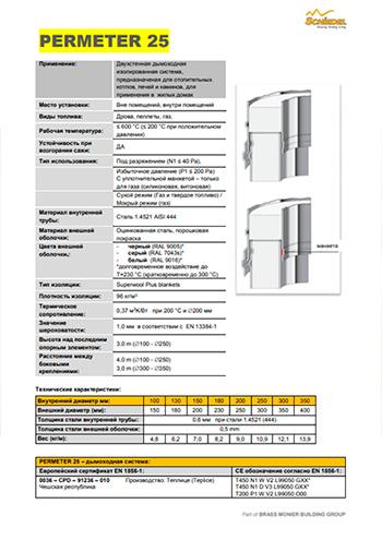 Техническая информация Schiedel Permeter 25