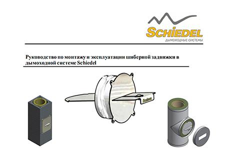 Инструкция по установке шибера в дымоход Schiedel UNI