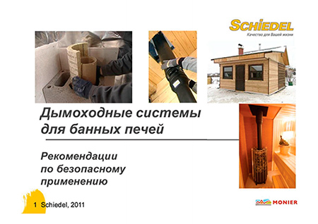 Рекомендации по дымоходам для банных печей от Schiedel UNI
