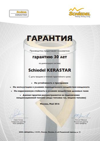 Гарантия на KERSTAR 30 лет от Шидель