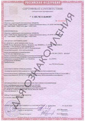 Schiedel VENT, сертификаты