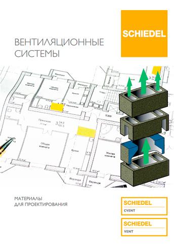 Материалы для проектирования вентиляционных каналов