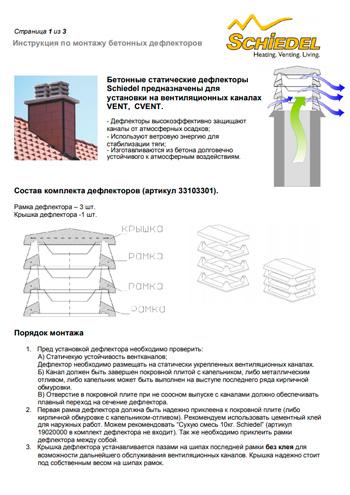 Schiedel VENT, инструкция по монтажу верхних комплектов
