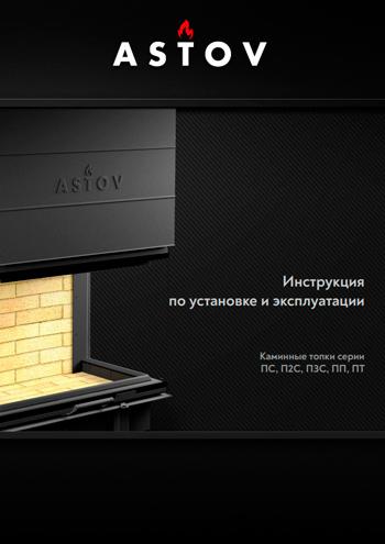 Инструкция по каминным топка АСТОВ