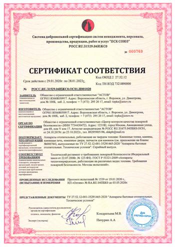 Сертификат на топки АСТОВ